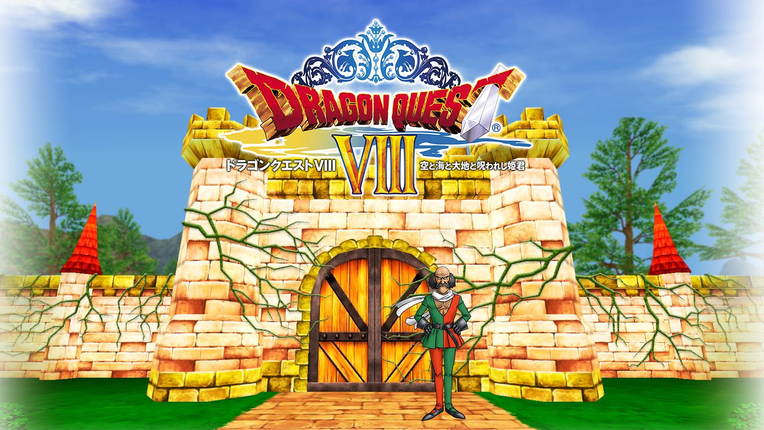 Dragon Quest VIII 3DS web