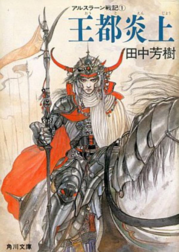 La heroica leyenda de Arslan 3