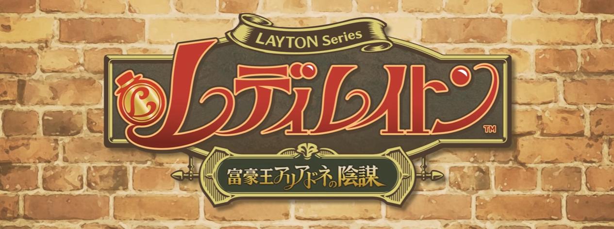 lady layton - banner