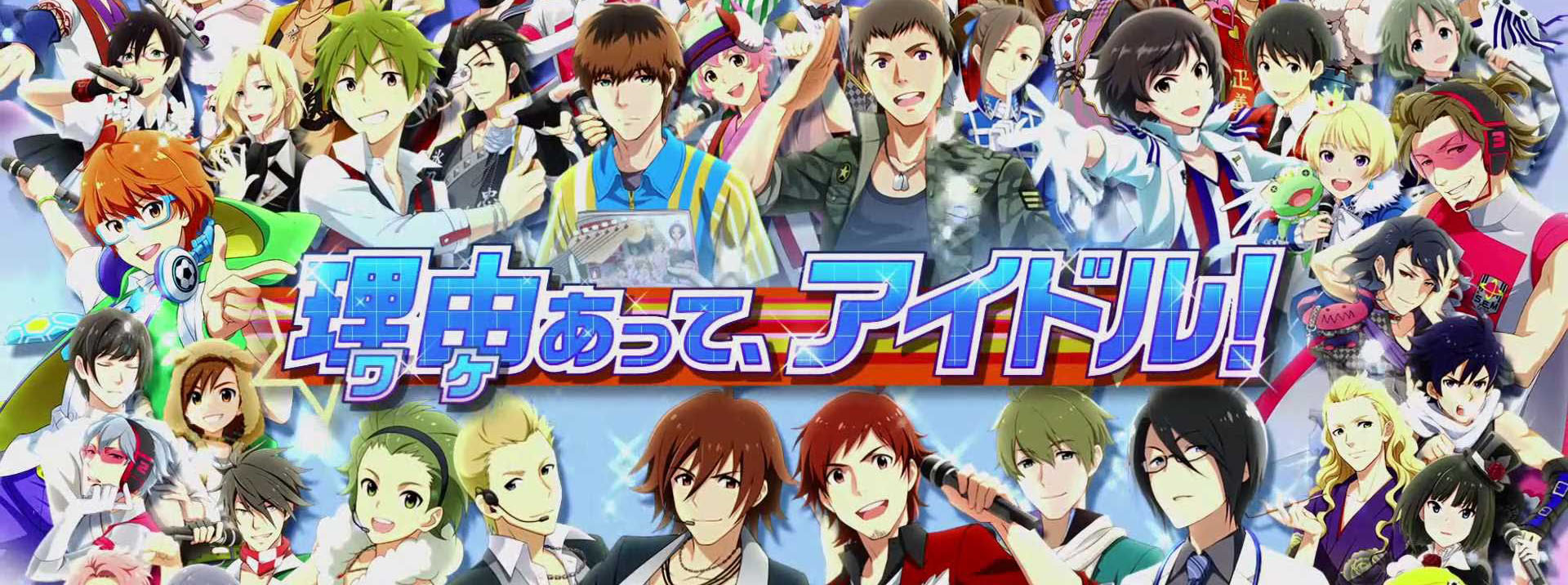 the idol master side m - banner
